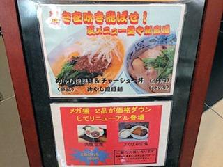 姫路バイパス別所PA冷やし坦坦麺&チャーシュー丼セットメニュー