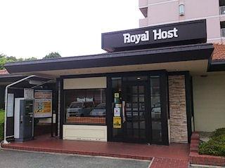 ロイヤルホスト/姫路本町店