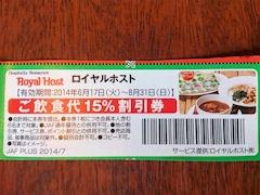JAFロイヤルホストご飲食代15%割引券