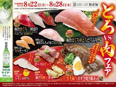 くら寿司とろVS肉フェアメニュー