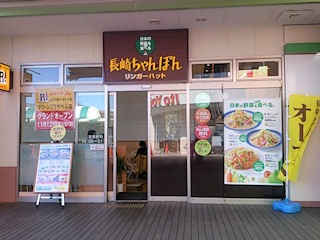 長崎ちゃんぽんリンガーハット/グリーンプラザべふ店