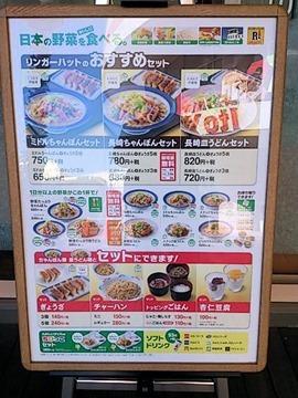 長崎ちゃんぽんリンガーハット/グリーンプラザべふ店メニュー