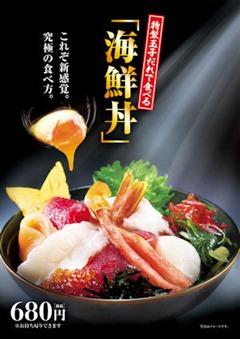 くら寿司海鮮丼フェアメニュー