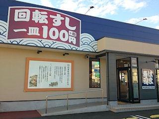 はま寿司/明石魚住店