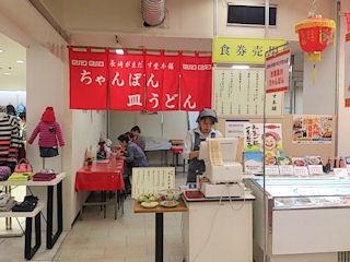 姫路山陽百貨店/九州大物産展/長崎がまだす堂本舗