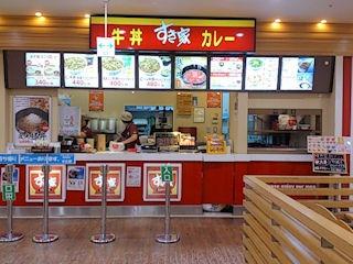 すき家/グリーンプラザべふ店