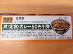 吉野家丼・定食・カレー50円引券