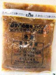 すき家監修コク旨ポークカレー冷凍パック
