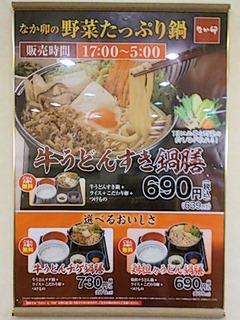 なか卯の野菜たっぷり鍋フェアメニュー