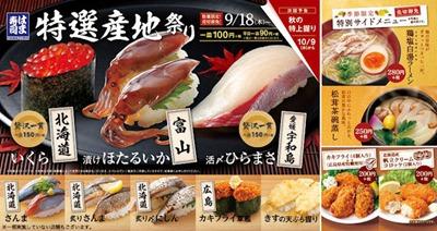 はま寿司特選産地祭りフェアメニュー