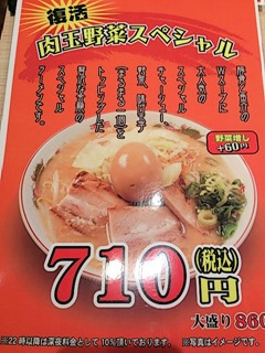 博多金龍肉玉野菜スペシャルのメニュー