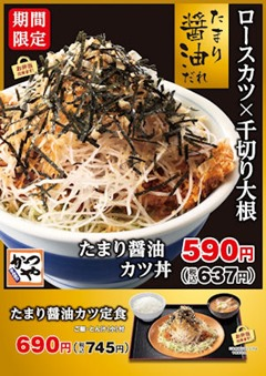 かつやたまり醤油カツ丼フェアメニュー