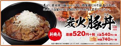 すき家炭火豚丼フェアメニュー