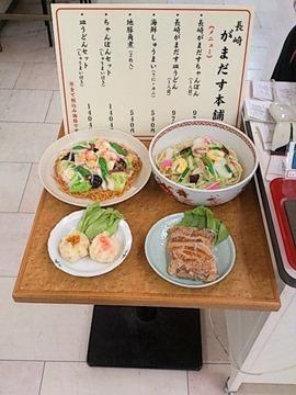 長崎がまだす堂本舗特設茶屋メニュー