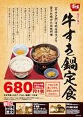すき家牛すき鍋定食フェアメニュー