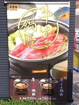 吉野家牛すき鍋膳フェアメニュー