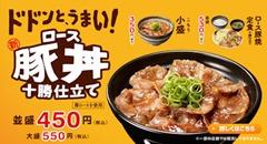 吉野家ロース豚丼十勝仕立てフェアメニュー