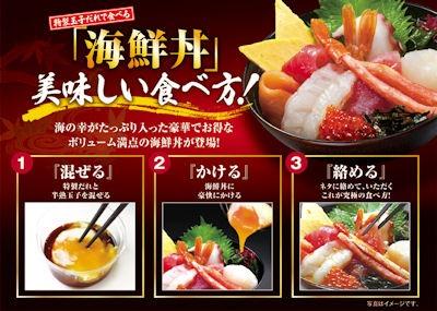 くら寿司特製玉子だれで食べる海鮮丼美味しい食べ方!
