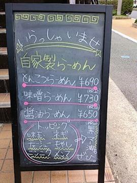 らーめん慶屋(よろこびや)階段下のボード