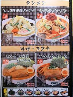 つけ麺・らーめん春樹タンメンと味噌・コク辛ラーメンのメニュー