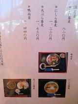 そば切り稲美温蕎麦のメニュー