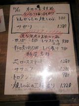 炭火焼肉ごえ門/高砂店本日のおすすめメニュー