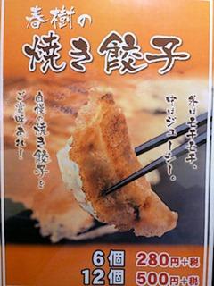 つけ麺・らーめん春樹焼き餃子のメニュー