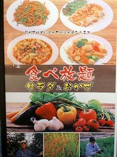つけ麺・らーめん春樹サラダ&おかず食べ放題のメニュー