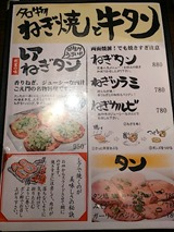炭火焼肉ごえ門/高砂店名物ねぎ焼と牛タンメニュー
