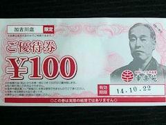 中華そば幸楽苑100円ご優待券