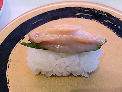 はま寿司蝦夷あわび