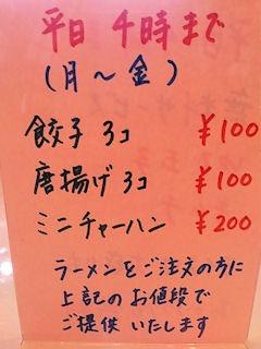 aji彩ラーメンの平日サービスメニュー