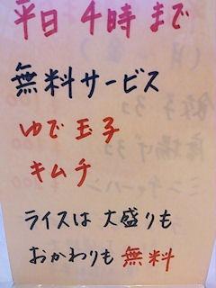 aji彩ラーメンの平日無料サービスメニュー