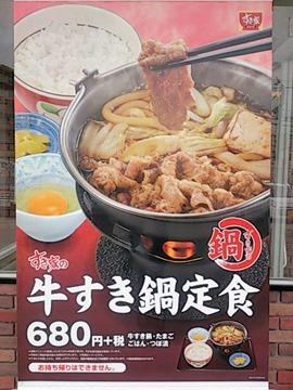 すき家の牛すき鍋定食メニュー