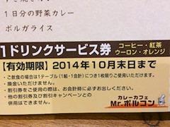 カレーカフェ Mr.ポルコン/姫路フェスタ店1ドリンクサービス券
