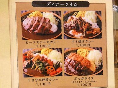カレーカフェ Mr.ポルコン/姫路フェスタ店ディナータイムメニュー