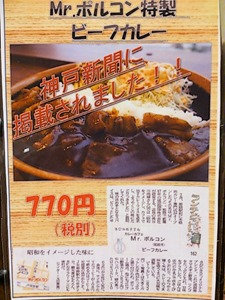 カレーカフェ Mr.ポルコン/姫路フェスタ店紹介新聞記事