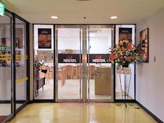 N CAFE カフェ ネスカフェ サテライト店