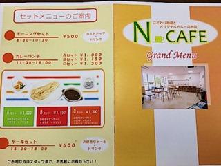 N CAFE カフェ ネスカフェ サテライト店グランドメニュー