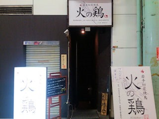 岩手切炭焼き鳥火の鶏/姫路駅前店
