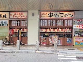 串かつ でんがな/姫路店