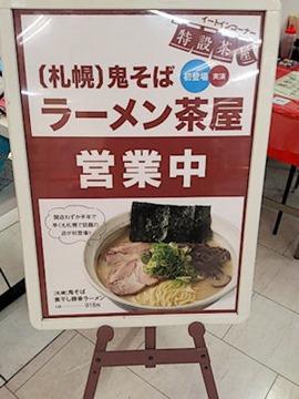 姫路山陽百貨店/秋の北海道大物産展/札幌鬼そばラーメン茶屋