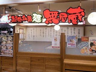 越後秘蔵麺 無尽蔵/姫路フェスタ店