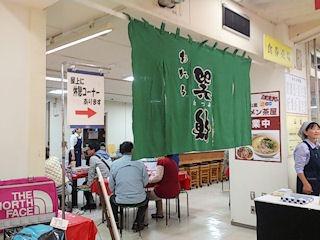 姫路山陽百貨店/秋の北海道大物産展/札幌山嵐ラーメン茶屋