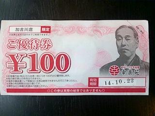 幸楽苑100円ご優待券