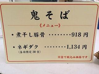 札幌鬼そばラーメン茶屋メニュー