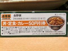 JAF吉野家丼・定食・カレー50円引券