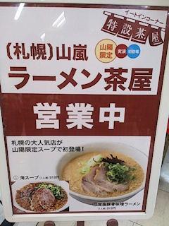 姫路山陽百貨店/秋の北海道大物産展/札幌山嵐ラーメン茶屋メニュー