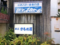 かもめ屋姫路本店
