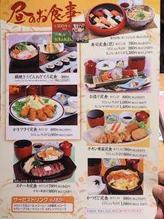がんこ加古川店昼のお食事メニュー
